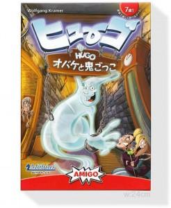 hugo_2013_jp-box