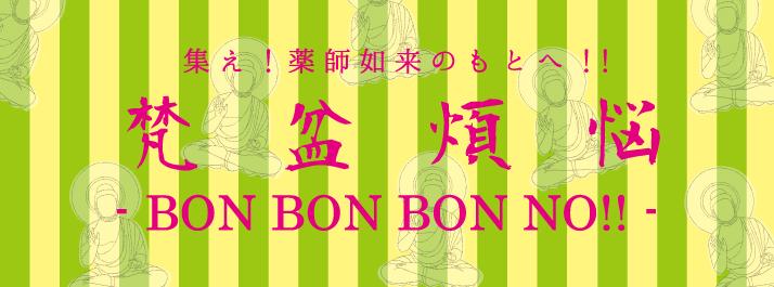 bonnou