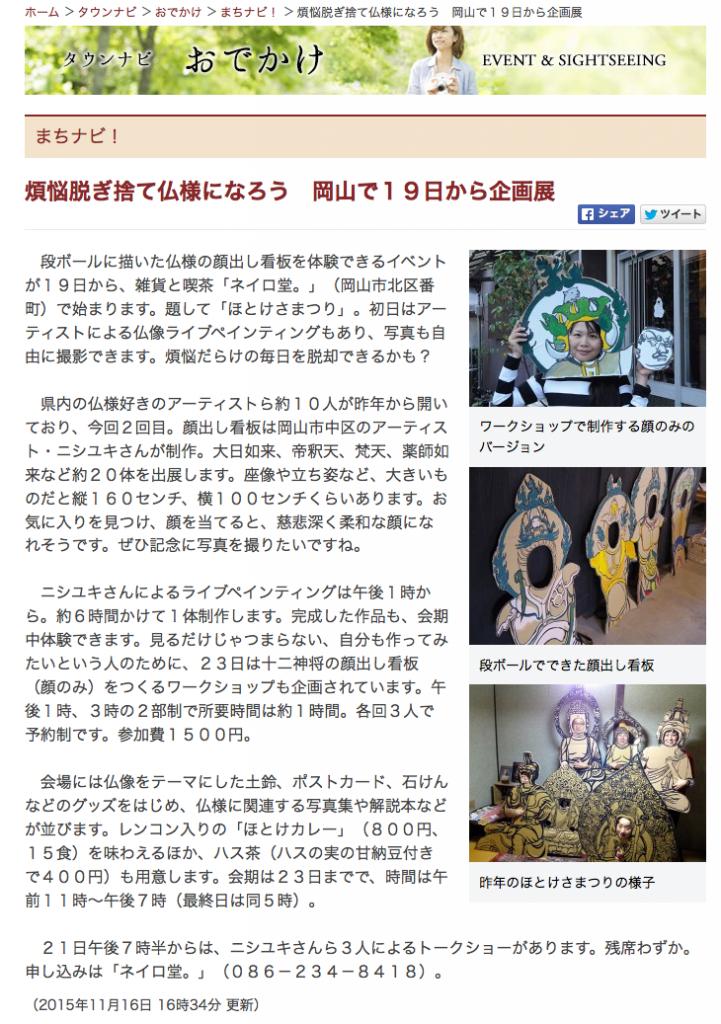 山陽新聞さんデジ(2015-11-16 23.08.17)
