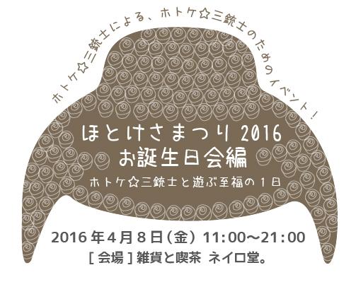 2016ホトケ三銃士お誕生日会バナー2