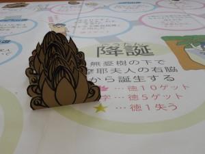 20150830ーすごろく6