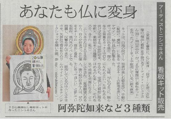 山陽新聞 平成29年12月23日土曜日 誌面31頁 掲載