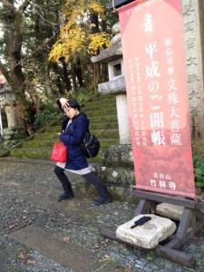 竹林寺階段下にて