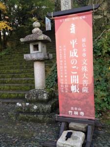 竹林寺階段下