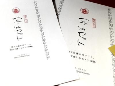 nisiyuki1
