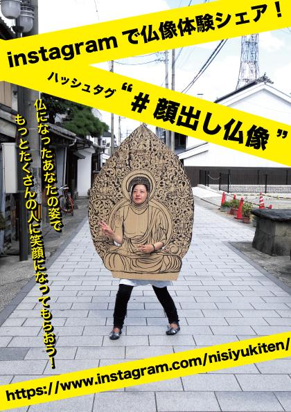 nisiyuki2